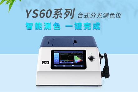 YS系列分光测色仪