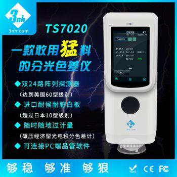 分光色差仪TS7020